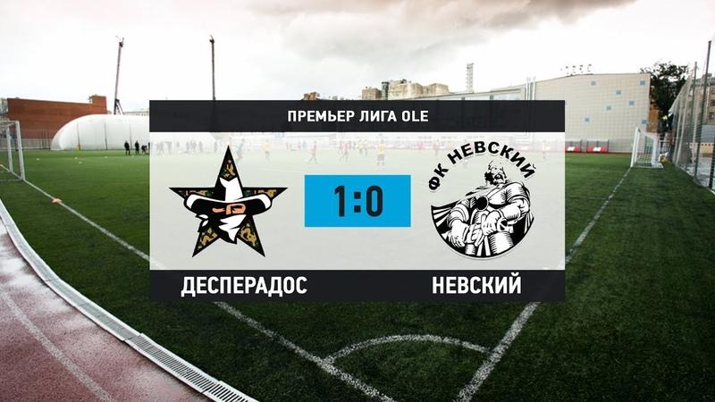 Общегородской турнир OLE в формате 8х8. XII сезон. Десперадос - Невский