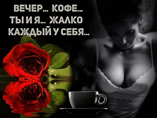 Днем рождения, картинки вечер кофе ты и я жаль что каждый у себя