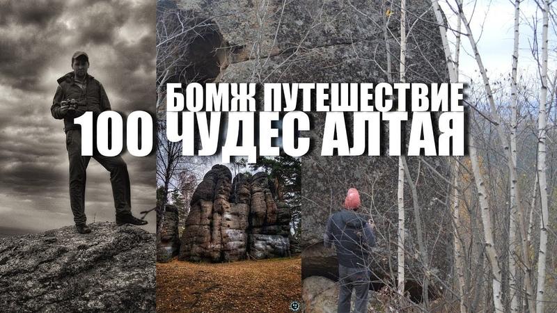 БОМЖ ПУТЕШЕСТВИЕ, 100 ЧУДЕС АЛТАЯ, СКАЛА 4 БРАТА, ГОРА КРУГЛАЯ