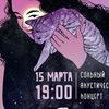 Кошка Сашка в Уфе, 15 марта 2019
