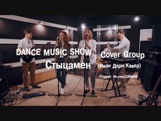 DANCE MUSIC SHOW | Cover Group – Стыцамен (Иван Дорн)