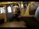 Молодая пара занялась сексом в метро