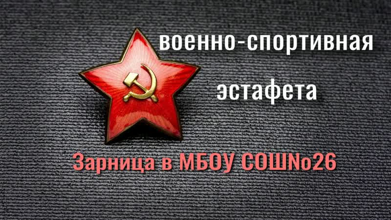 школа зарница-финал 2019