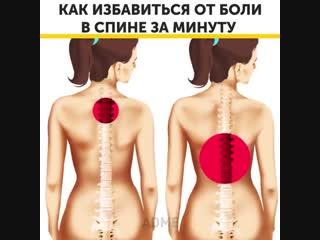 Как избавиться от боли в спине за минуту!