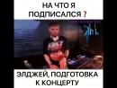 Элджей Подготавливается К Концерту! новый трек кстати