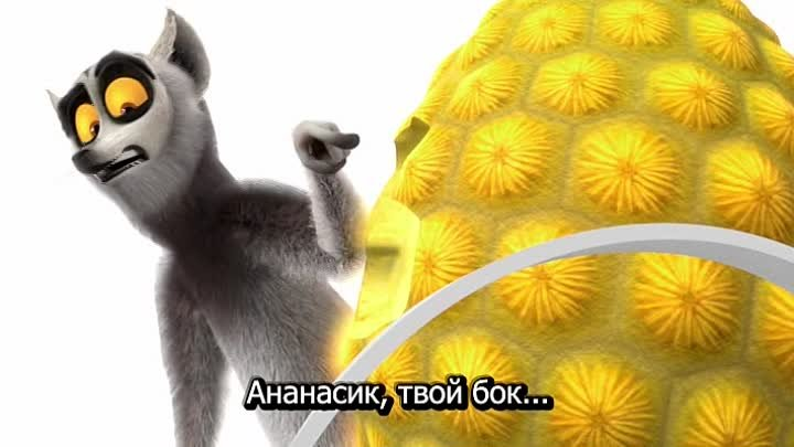 да здравствует король джулиан. All Hail King Julien Exiled - s05e10 - For Whom the Bell Gods Toll.10-11-12-13 серия