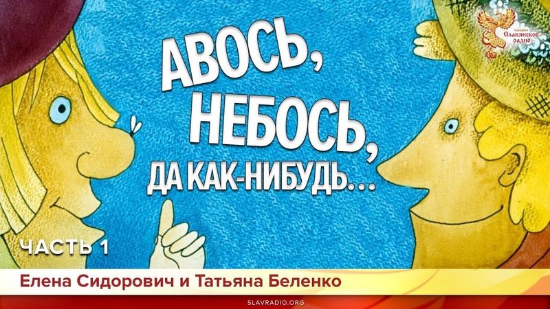 Авось, Небось, да как-нибудь. Елена Сидорович и Татьяна Беленко. Часть 1