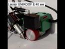 Leister UNIROOF E 40мм