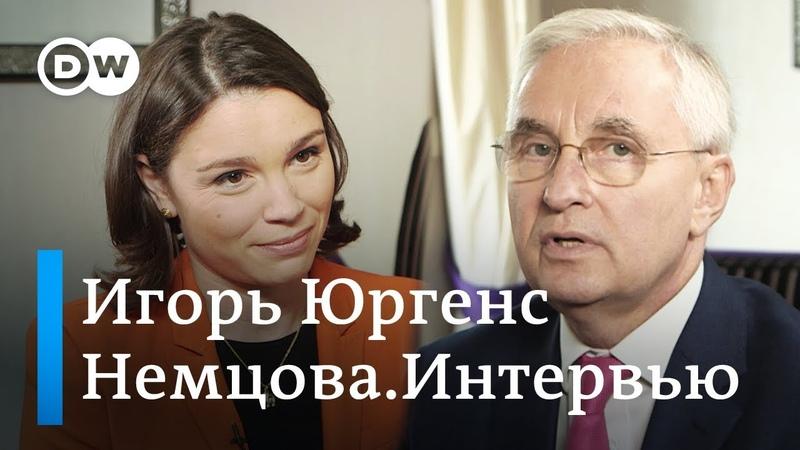 Несменяемая власть катастрофически изменила Путина и Медведева Игорь Юргенс в Немцова.Интервью