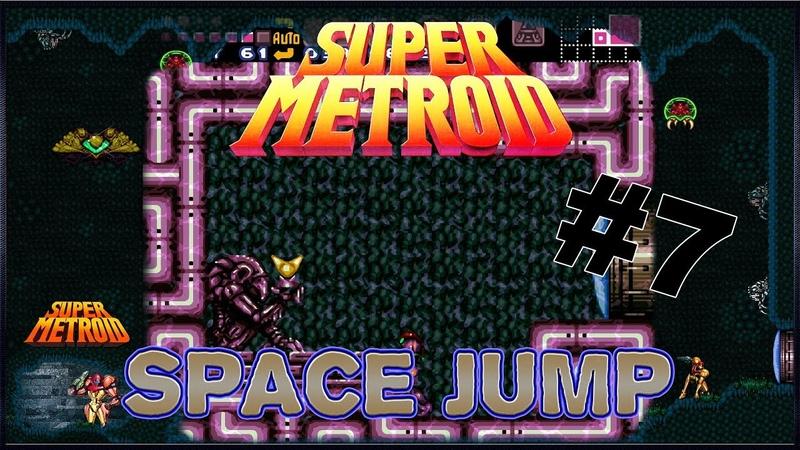7 SPACE JUMP - Super Metroid [Прохождение]
