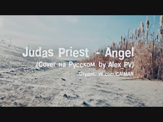 Judas Priest - Angel (Cover на Русском by Alex_PV)