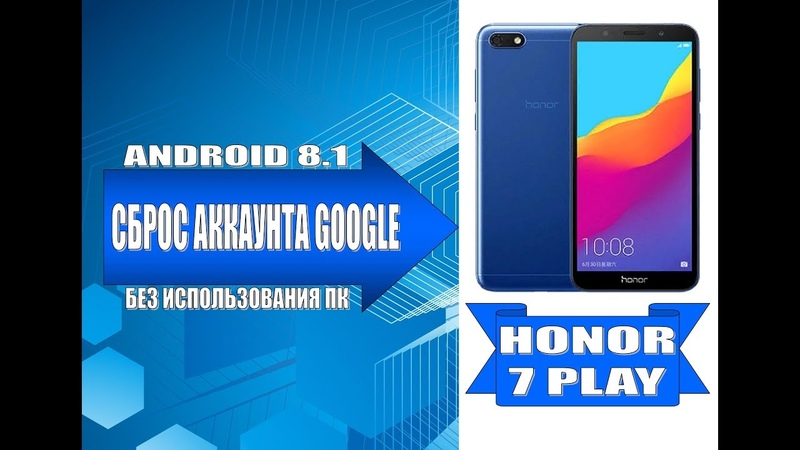Удаление аккаунта Google на Honor 7 Play Remove Google account on Honor 7 Play