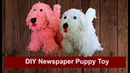 NewsPaperCraft papercrafts diy Newspaper Puppy Toy | Craft with Newspaper | Aloha Crafts