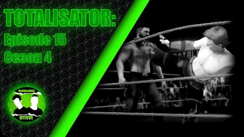 WWE2K19 Universe Mode | TOTALISATOR Ep15.