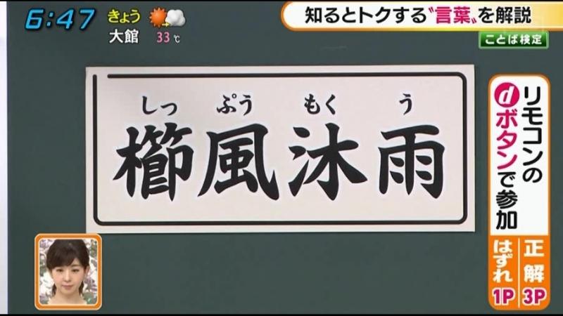 2018-09-04 櫛風沐雨