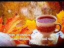 Дождь за окном.. Песня А в доме любовь и горячий чай..