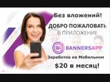 Banners App . Заработок на телефоне 100$ за просмотр рекламы