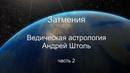 Солнечные и лунные затмения Психологическое значение Андрей Штоль 2 часть