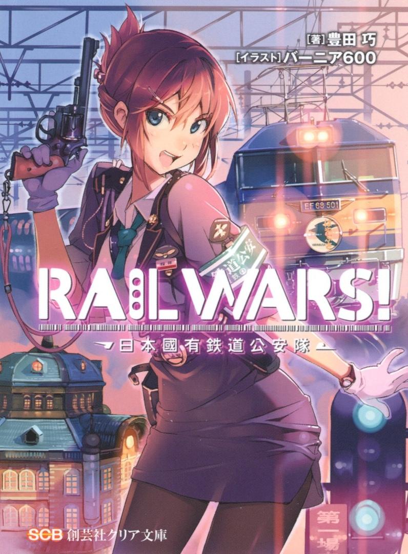 Rail Wars! / Железнодорожные войны!