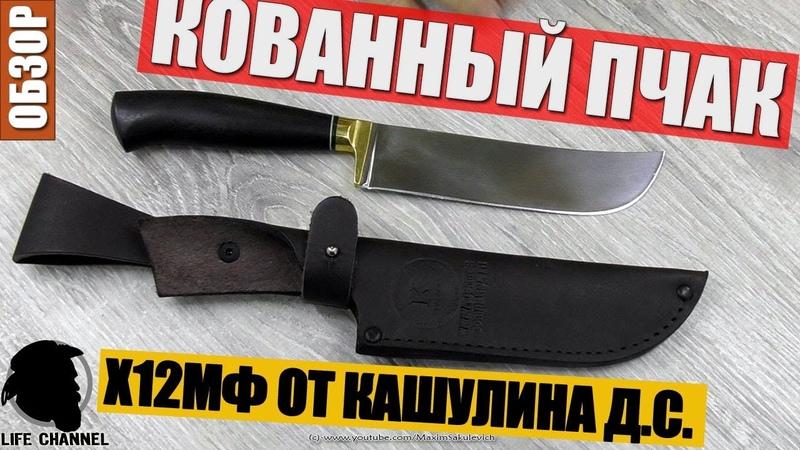 🔪 Нож Кованный Пчак от Кашулина Д.С.