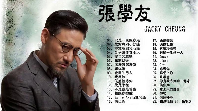 張學友 Jacky Cheung 最好的歌 - 不朽的歌曲 - 情歌收藏 当然你听说过 - Jacky Cheung Best Song Collection
