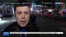 Новости на Россия 24 Трагедия в Берлине несчастный случай или повторение Ниццы