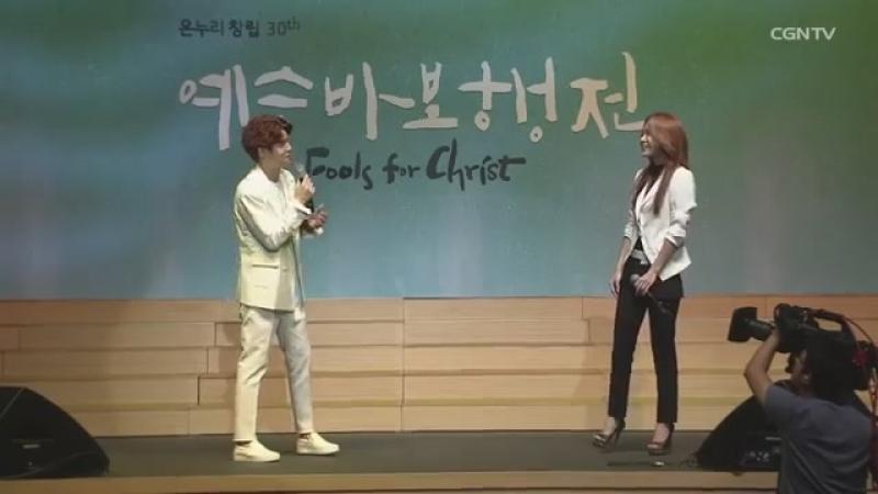 Kang Sung Hoon Kang Yoonji Concert CCM Fools for Christ