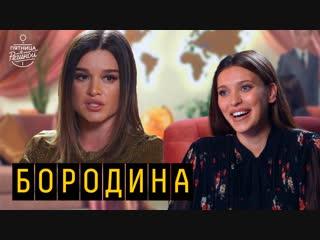 Отношения с мужем, Дом-2 - Ксения Бородина, Айза, Quest Pistols Show |