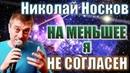 На меньшее я не согласен - Носков (cover by Савченко Дмитрий)