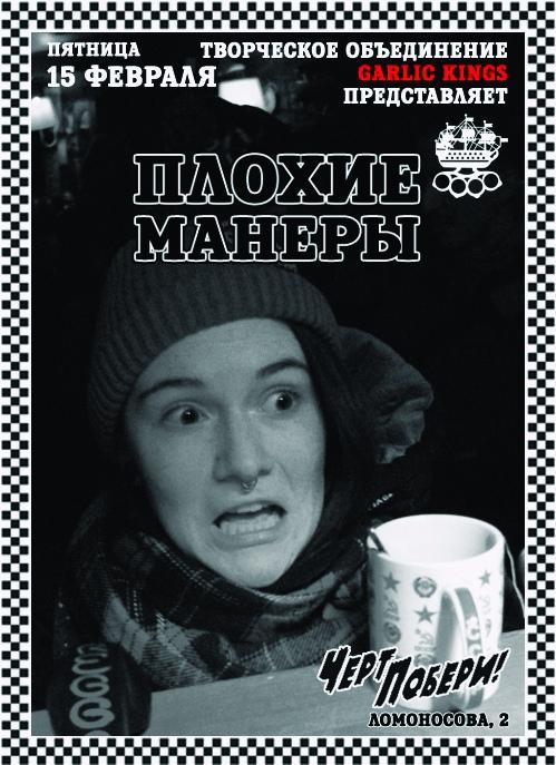 15.02 Плохие манеры в баре ЧП!