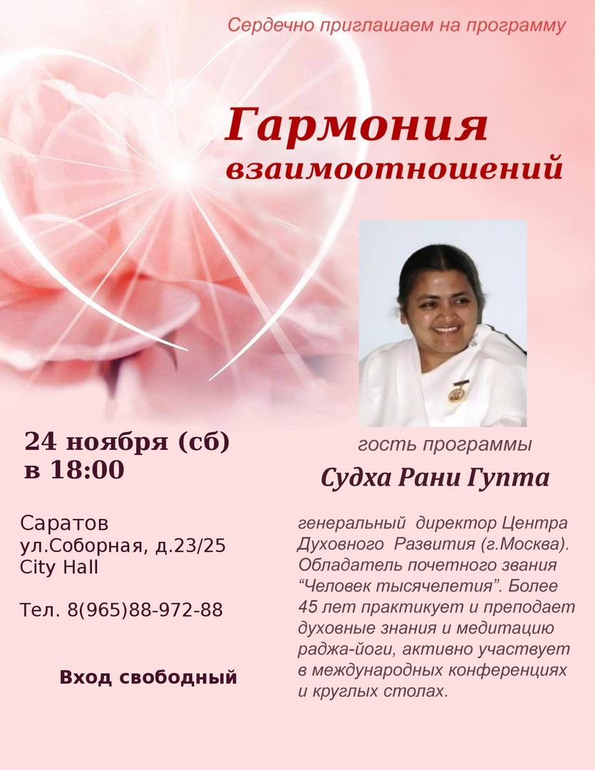 Афиша Саратов Гармония взаимоотношений