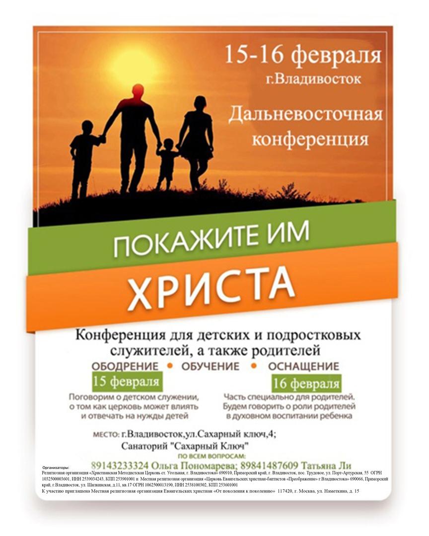 Афиша Владивосток Дальневосточная конференция для детских служител