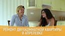 Ремонт двухкомнатной квартиры в Апрелевке