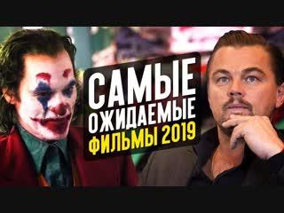 КИНОКРИТИКА САМЫЕ ОЖИДАЕМЫЕ ФИЛЬМЫ 2019
