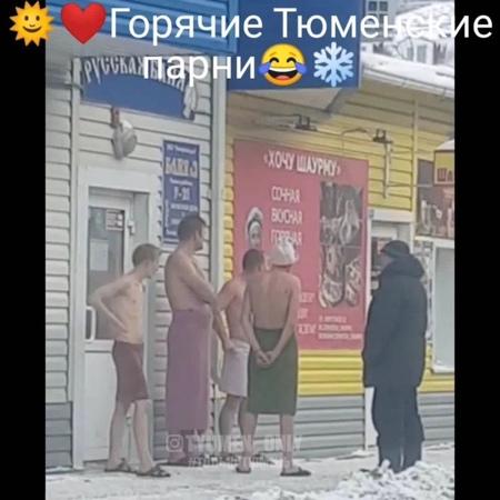 😍❄️Горячие Тюменские парни😂❤️ 🌨️😯