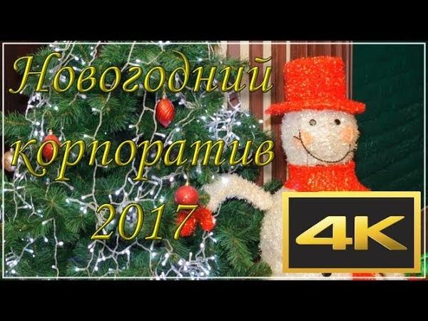 Корпоратив С Днем рождения 1 декабря 2017 (4K UHD)