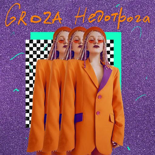 Groza альбом Недотрога