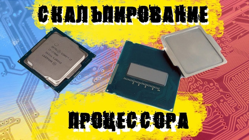 Скальпирование процессора (подробно)