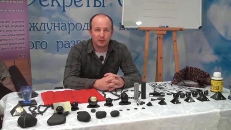 Открытая трансляция эфира «Шунгит и его применение». Сергей Ратнер