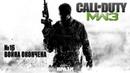 Call of Duty MW3 16 ВОЙНА ОКОНЧЕНА