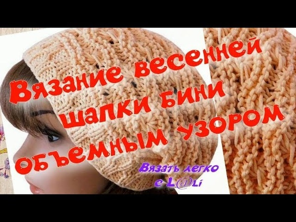 Вяжем весеннюю шапку бини объемным узором Подробное описание процесса вязания шапки