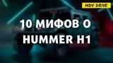 10 МИФОВ И ЗАБЛУЖДЕНИЙ, СВЯЗАННЫХ С HUMMER H1