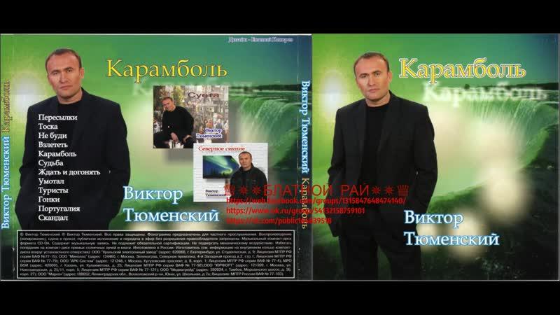 Виктор Тюменский Карамболь 2005