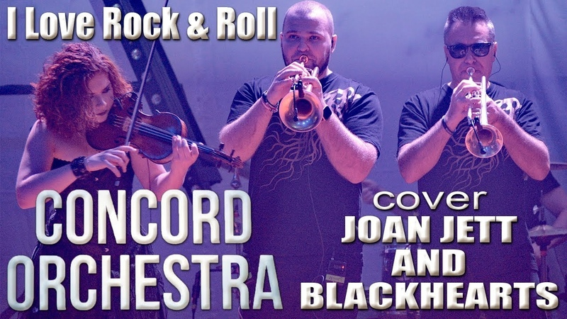 CONCORD ORCHESTRA - I LOVE ROCK AND ROLL cover JOAN JETT AND BLACKHEARTS (г. Орёл) LIVE