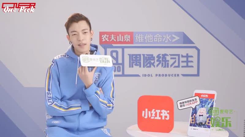 [РУС.САБ] Idol Producer - Интервью Бу Фаня перед финалом