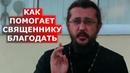 Как помогает священнику благодать Священник Игорь Сильченков