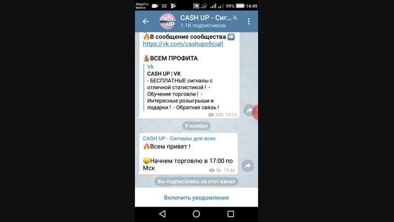 Инструкция Как найти наш открытый чат через поиск в приложении Телеграм смотреть онлайн без регистрации
