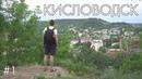 Путешествие в Кисловодск Куда поехать отдыхать летом Бюджетный Отдых 2019 ЧАСТЬ 1