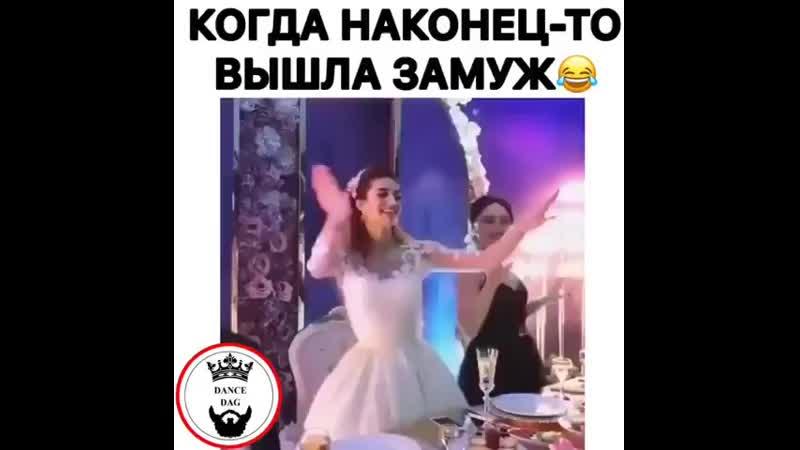 Когда вышла замуж