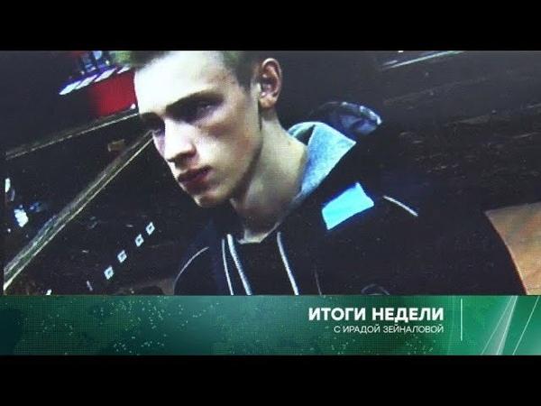 Итоги недели с Ирадой Зейналовой 21 10 18 Продавцы в магазине оружия рассказывают как Владислав Росляков закупал патроны Одногруппники вспоминают что он был жестоким и мечтал о массовой